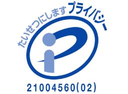 たいせつにします プライバシー21004560(02)